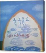 The Divine Name Canvas Print