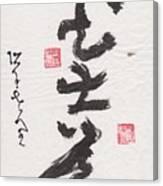 Way Of The Samurai After Deishu Canvas Print