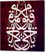 Ya Hayyu Ya Qayyum Canvas Print