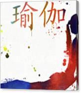Yoga Pose Paint Splatter 2 Canvas Print