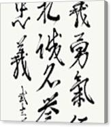 Bushido Code In Flowing Style Canvas Print