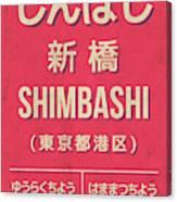 Retro Vintage Japan Train Station Sign - Shimbashi Red Canvas Print