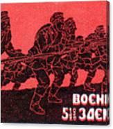 Wwi Imperial Russian War Bond Canvas Print