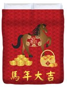 2014 Chinese New Year Horse With Good Luck Text Duvet Cover