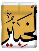 Al-khabir Duvet Cover