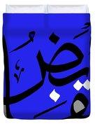 Al-qabid Duvet Cover