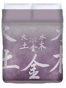 Chinese Symbols Five Elements Duvet Cover