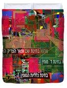 from Likutey Halachos Matanos 3 4 b Duvet Cover