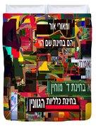 from Likutey Halachos Matanos 3 4 d Duvet Cover