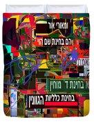 from Likutey halachos Matanos 3 4 e Duvet Cover