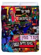 from Likutey Halachos Matanos 3 4 f Duvet Cover