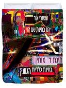 from Likutey Halachos Matanos 3 4 h Duvet Cover