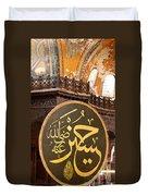 Hagia Sophia Interior 08 Duvet Cover