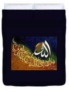 Haza Min Fazle Rabi Duvet Cover