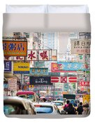 Hong Kong Streets Duvet Cover
