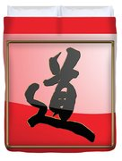 Japanese Calligraphy - Michi - Do - Way Duvet Cover