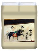 Japanese Horse Calligraphy Painting 02 Duvet Cover