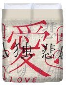 Japanese Kanji Depicting How All Difficulties Can Be Overcome With Love Duvet Cover
