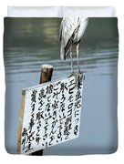 Japanese Waterfowl - Kyoto Japan Duvet Cover