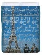 Peace Memorial Paris Duvet Cover by Brian Jannsen