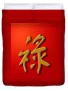 Prosperity Chinese Calligraphy Gold On Red Background Duvet Cover