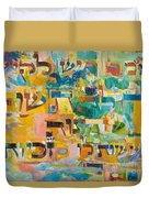 Reish Lachish Said Great Is Repentance For It Transforms Willful Sins Into Merits Duvet Cover