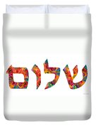Shalom 12 - Jewish Hebrew Peace Letters Duvet Cover