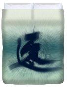 Speed - Modern Japanese Calligraphy Duvet Cover