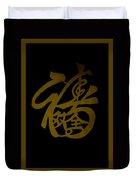Fu Shou Shuan Ch'uan Duvet Cover
