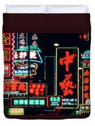 R.semeniuk Kowloon Traffic, At Night Duvet Cover