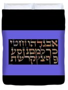 Hebrew Alphabet Duvet Cover
