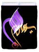 Bismillah - By The Name Of God Duvet Cover