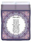 Hebrew Business Blessing Duvet Cover
