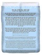Hebrew Prayer- Shema Israel Duvet Cover