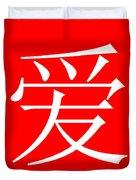 Chinese Love Duvet Cover