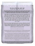 Hebrew Prayer- Shema Israel Duvet Cover