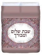 Shabat And Holidays Duvet Cover