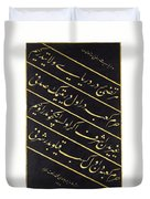 A Panel Of Calligraphy Duvet Cover