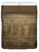 A View Of Arabic Script On The Wall Duvet Cover