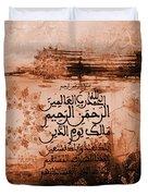 Alhamdo Lillah 0332 Duvet Cover