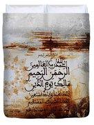 Alhamdo-lillah Duvet Cover
