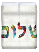Shalom 20 - Jewish Hebrew Peace Letters Duvet Cover