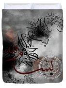 Bismillah 067h Duvet Cover