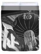 Boston Chinatown Lantern Boston Ma Black And White Duvet Cover