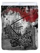 Calligraphy Art 5301 Duvet Cover