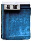 China Door Duvet Cover