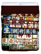 Chinese Signs Duvet Cover