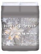 Happy Christmas Duvet Cover