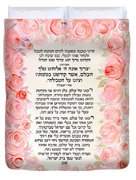 Hebrew Prayer For The Mikvah- Immersion Duvet Cover