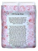 Hebrew Prayer For The Mikvah- Woman Prayer For Her Children Duvet Cover